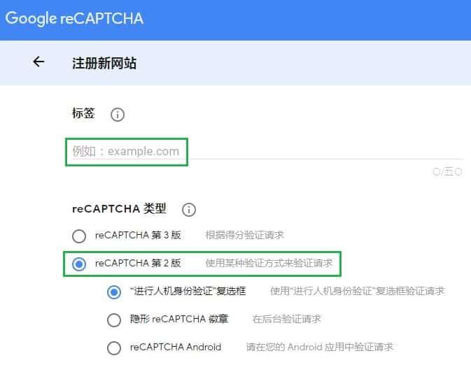 申请reCAPTCHA第二步