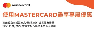 Klook香港Mastercard用户优惠活动