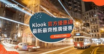 Klook香港优惠码
