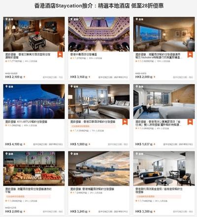 香港staycation酒店名单