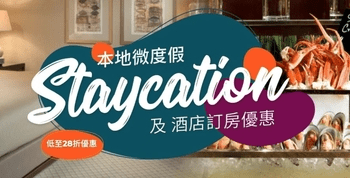 Klook香港staycation优惠