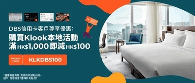 Klook香港DBS信用卡用户优惠活动