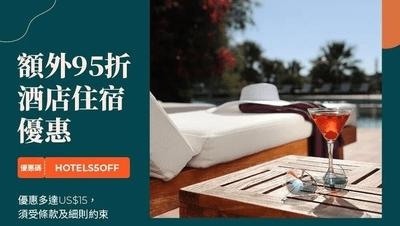 香港酒店住宿95折优惠码