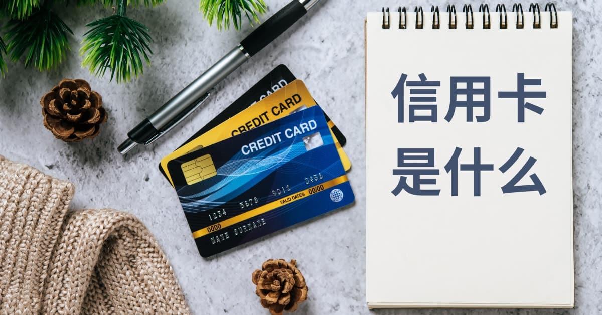 信用卡是什么的featured image