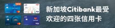 citi credit card banner