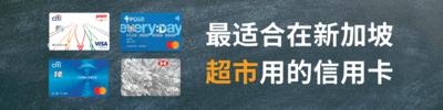 supermarket credit card banner