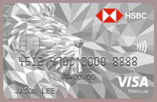 新加坡汇丰银行Visa Platinum信用卡