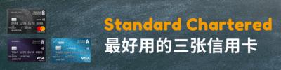 新加坡渣打银行信用卡banner