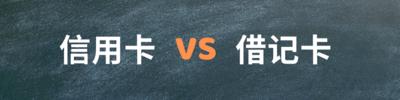 信用卡vs借记卡banner