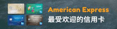 新加坡美国运通信用卡推荐banner