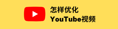 YouTue SEO Banner